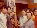 1979약수동도장현판식