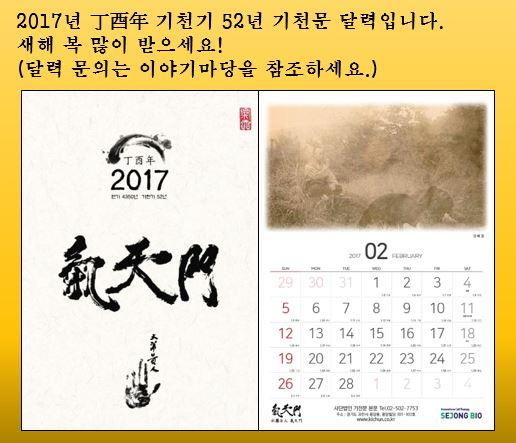 2017_02_21_달력