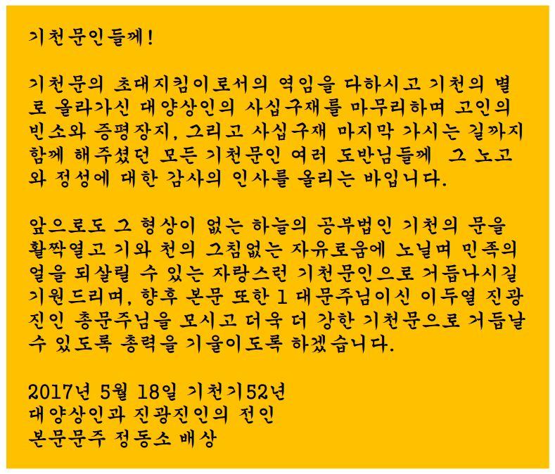 2017_05_20_49재공지