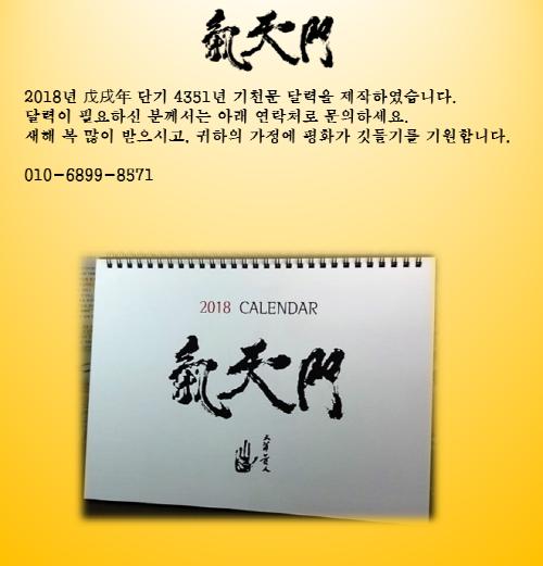 크기변환_2017_12_22_달력.PNG